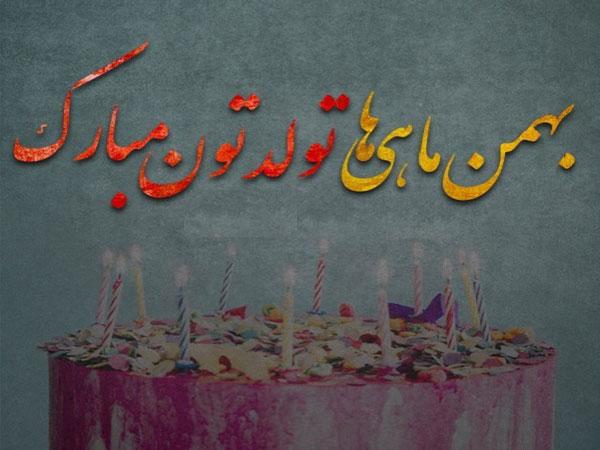 عکس نوشته تبریک متولدین بهمن ماه
