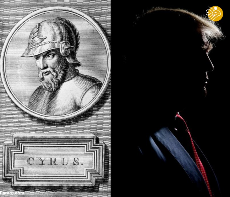 ترامپ و کوروش کبیر، شباهت ترامپ و کوروش