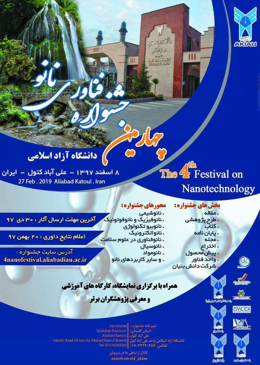 چهارمین جشنواره فناوری نانو