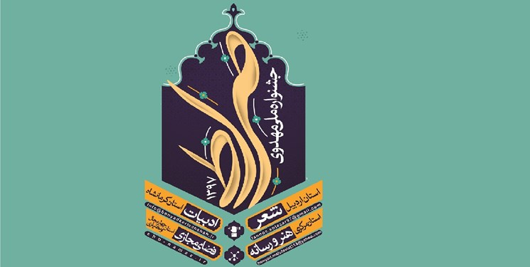 نخستین جشنواره ملی مهدوی صراط