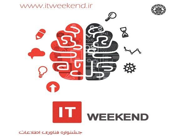 پنجمین جشنواره فناوری اطلاعات دانشگاه شریف