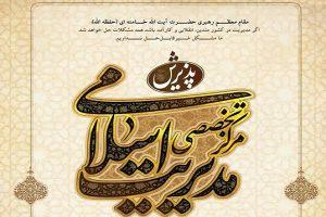 مرکز تخصصی مدیریت اسلامی