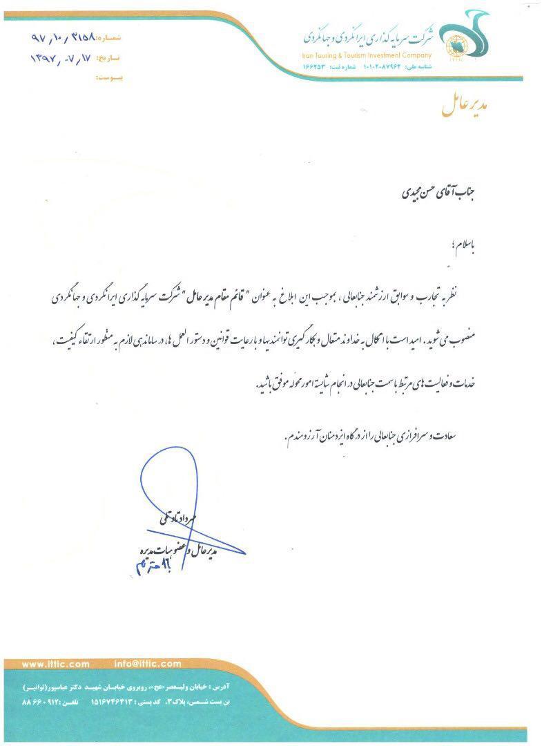 حکم انتصاب حسن مجیدی به مدیر عاملی شرکت ایرانگردی و جهانگردی