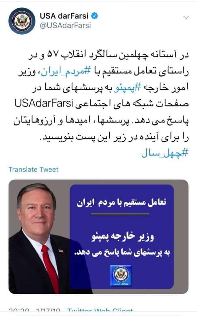 توئیت پمپئو برای درد دل با مردم ایران