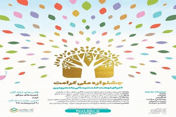 جشنواره ملی کرامت