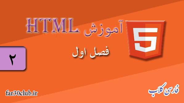 تگهای html5، آموزش hmtl