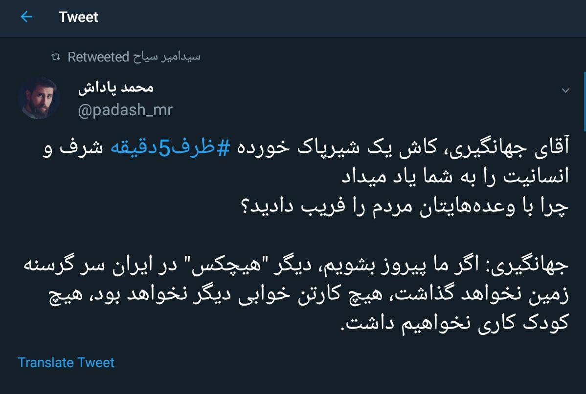 واکنش سید امیر سیاح به توییت جهانگیری