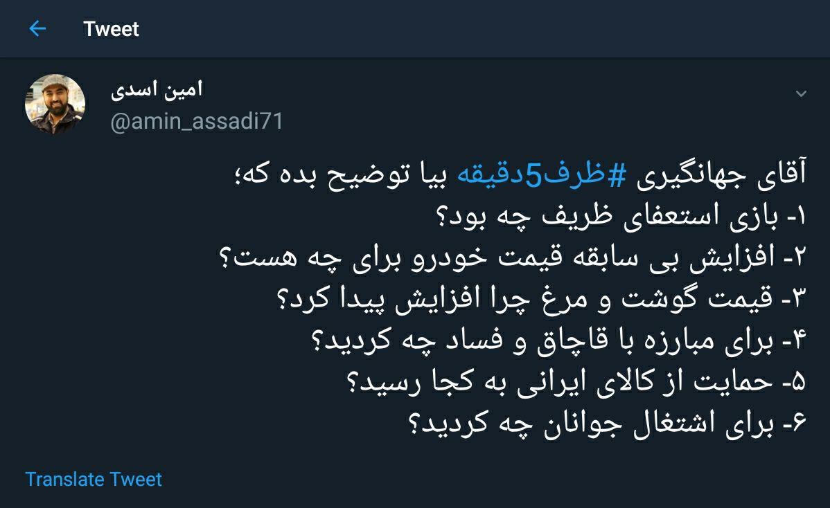 واکنش امین اسدی به توییت جهانگیری