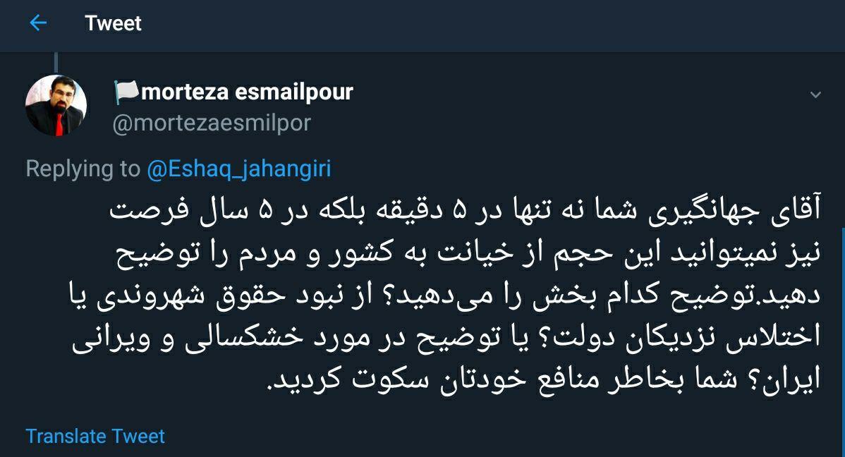 واکنش مرتضی اسماعیل پور به توییت جهانگیری
