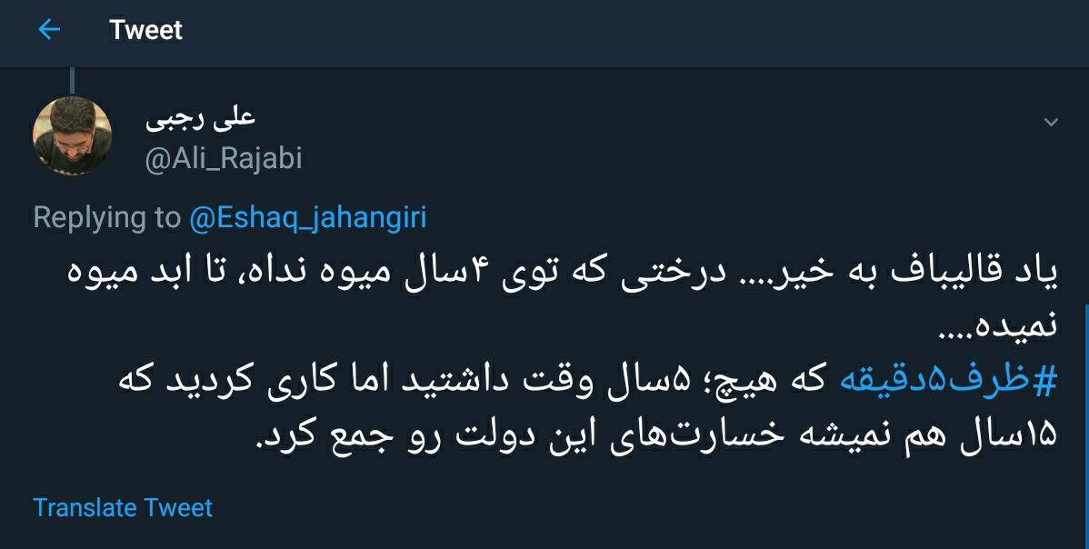 واکنش علی رجبی به توییت جهانگیری
