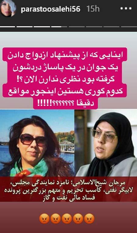 واکنش پرستو صالحی به اختلاس مرجان شیخ الاسلامی