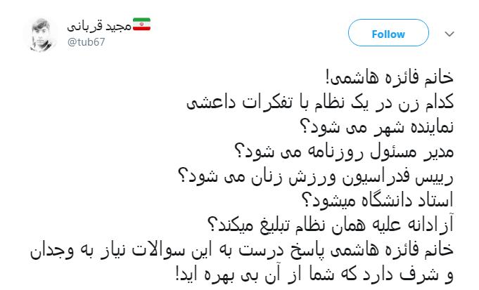 مجید قربانی در مورد فائزه هاشمی