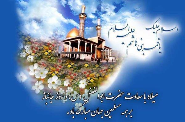 عکس نوشته تبریک ولادت حضرت عباس (ع)