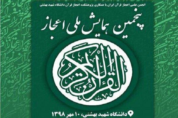پنجمین همایش ملی اعجاز قرآن