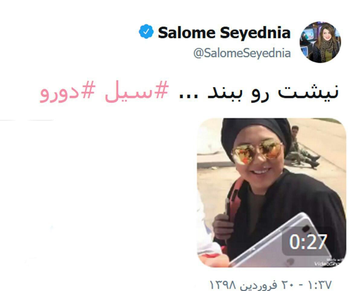 توییت سالوم سید نیا