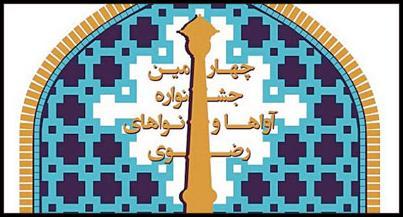 چهارمین جشنواره آواها و نواهای رضوی