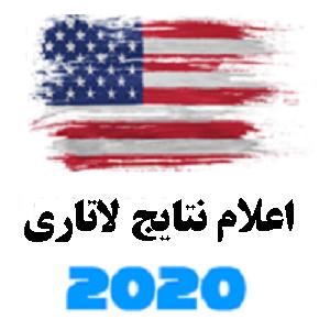 اعلام نتیجه لاتاری2020، Lottery 2020 Result