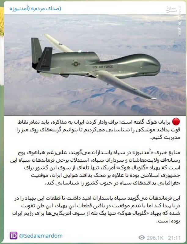 تله ای برای شناسایی پدافندی سامانه موشکی ایران