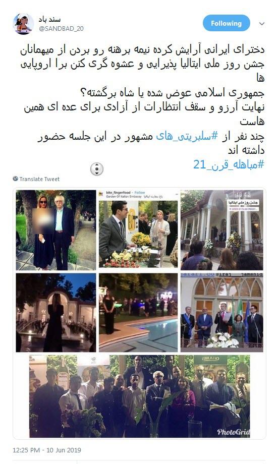 جشن مختلط سفارت ایتالیا در ایران