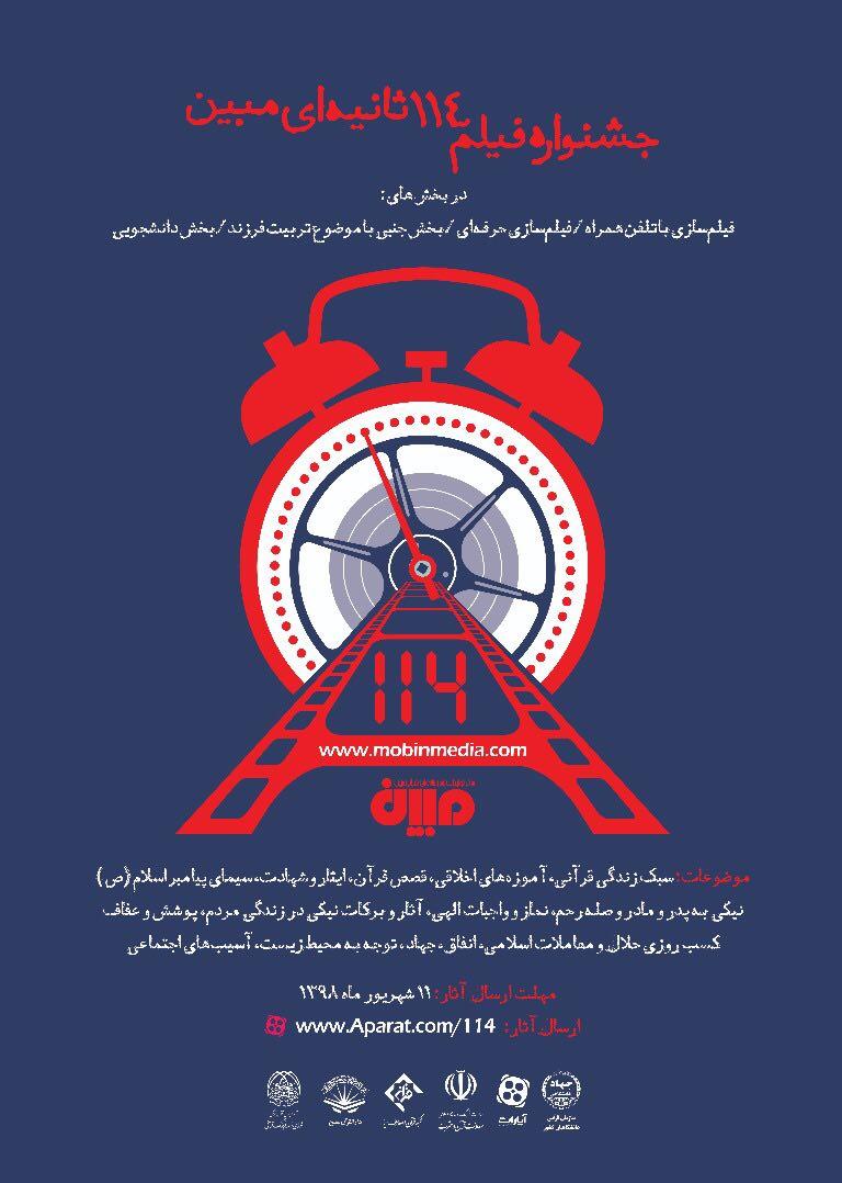 جشنواره فیلم کوتاه 114 ثانیه ای قرآنی مبین