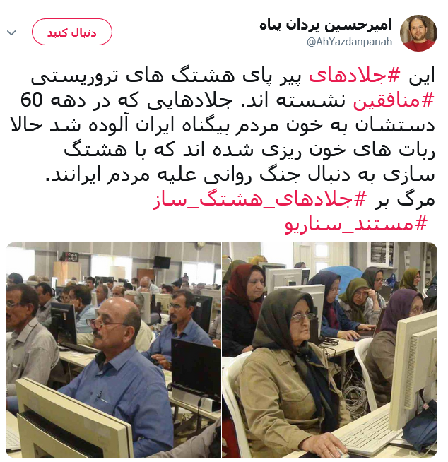 هشتگ سازی سازمان مجاهدین خلق