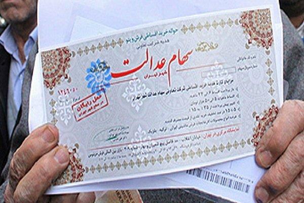 ثبت شماره شبای بانکی برای دریافت سود سهام عدالت