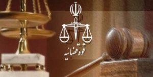 دفاتر خدمات الکترونیک قضایی از پذیرش دادخواست مطالبه وجه منع شدند