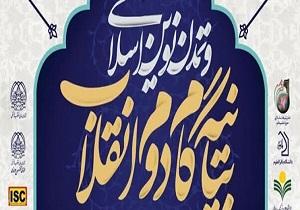 همایش ملی بیانیه گام دوم انقلاب و تمدن نوین اسلامی در قم