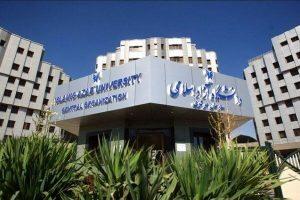جزئیات ثبت نام استادان دانشگاه آزاد در سامانه پایش آزاد اعلام شد