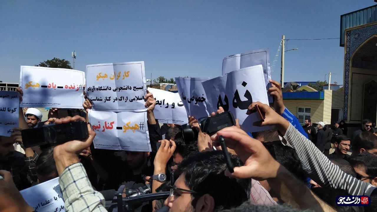 تجمع اعتراضی دانشجویان، طلاب و کارگران در حاشیه نماز جمعه اراک