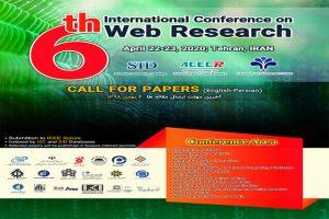 ششمین کنفرانس بین المللی وب پژوهی