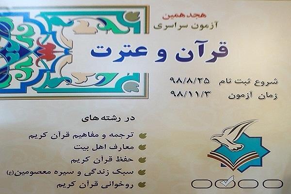 ثبت نام آزمون سراسری قرآن