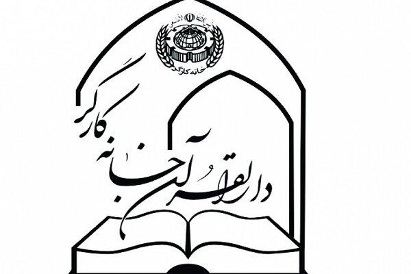 ثبت نام دوره تربیت مربی قرآن مهد کودک و پیش دبستانی