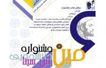 ششمین جشنواره دانشجویی ابن سینا