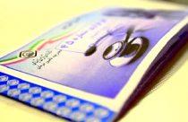 بی اعتباری دفترچه های تامین اجتماعی در داروخانه ها