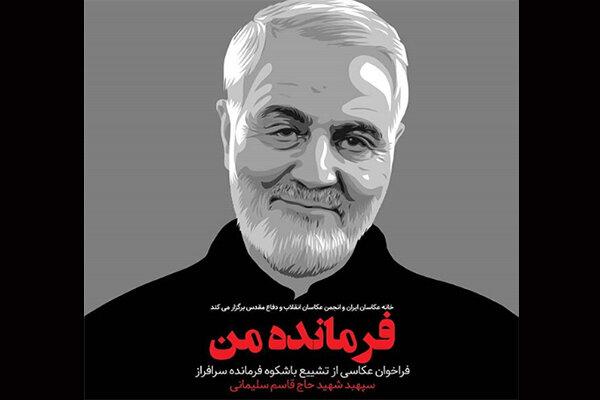 فراخوان مسابقه عکاسی فرمانده من