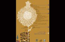 فراخوان چهارمین سمپوزیوم روز جهانی گرافیک