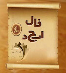 فال ابجد چوب آنلاین