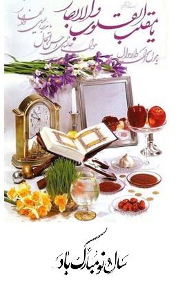 عکس پروفایل تبریک نوروز، پروفایل عید مبارک