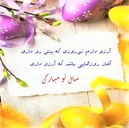 متن تبریک سال نو، متن تبریک عید