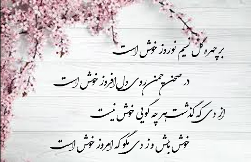 شعر تبریک عید، عکس نوشته تبریک عید