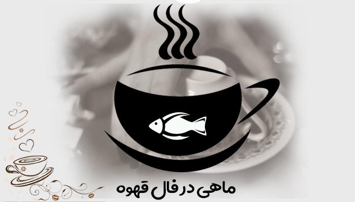 تعبیر فال قهوه ماهی