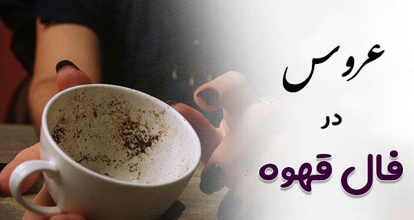 تعبیر عروس در فال قهوه