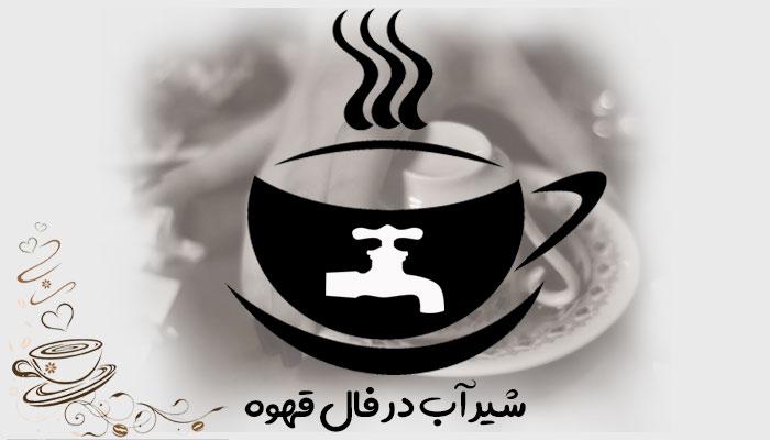 تعبیر آب در فال قهوه