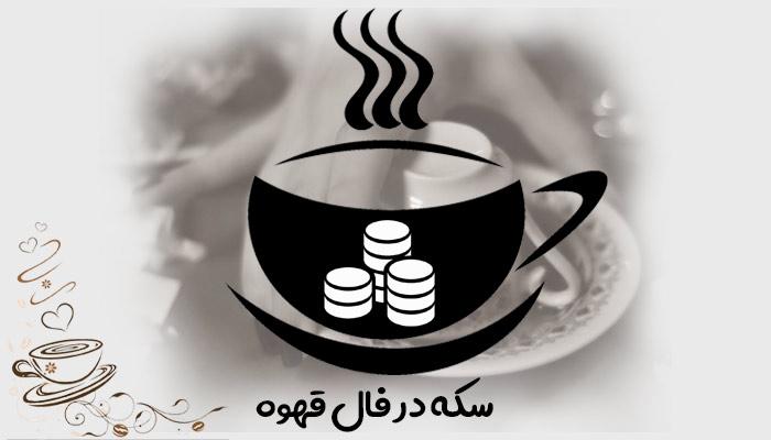 تعبیر فال قهوه پول